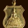 เหรียญพระพุทธ วัดวังแดงใต้ ทับคล้อ จ.พิจิตร