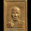 เหรียญรุ่นแรก พิมพ์หน้าใหญ่ หลวงพ่อพริ้ง วัดโบสถ์โก่งธนู จ.ลพบุรี ปี2504