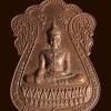 เหรียญที่ระลึกกฐินพระราชทาน ธนาคารออกสิน ครบรอบ 99 ปี วัดหน้าพระเมรุราชิการาม จ.พระนครศรีอยุธยา ปี2554