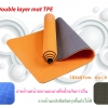 เสื่อโยคะ TPE double layer 6มิล. สีส้ม-เทา