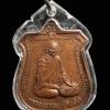 เหรียญทำน้ำมนต์ เหรียญแจกกฐิน วัดซับลำใย ลพบุรี ปี2543 หลวงปู่หมุนร่วมเสก ศิษย์โตโยต้าสร้าง