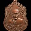 เหรียญหลวงพ่อขำ วัดอุทัยวราราม จ.สุราษฏร์ธานี ปี 2500 ย้อนยุค 2536