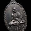เหรียญเกลียวเชือก หลวงปู่สี วัดเขาถ้ำบุญนาค จ.นครสวรรค์ ปี2519 บล็อกนวะ