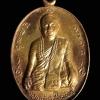 เหรียญเปาบุ้นจิ้น ครูบาเจ้าเสือสมิงน้อย วัดดาวคนอง ธนบุรี กทม.