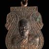 เหรียญหลวงพ่อบุญลือ รุ่นรวยข้ามรุ่น วัดคำหยาด จ.อ่างทอง ปี2507