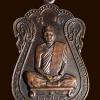 เหรียญที่ระลึกในงานพระราชทานเพลิงศพ หลวงพ่อเชื้อ วัดใหม่บำเพ็ญบุญ จ.ชัยนาท ปี2529