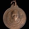 เหรียญหลวงพ่อเกลื่อน วัดสองเขต จ.สุพรรณบุรี ปี2529