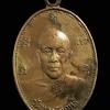 เหรียญหลวงพ่อวัดทองสัมฤทธิ์ มีนบุรี กทม. ปี2513