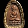 หลวงปู่ทวด หลังนางกวัก เนื้อทองแดง พร้อมกรอบเดิม ปี2508 อาจารย์ทิมปลุกเสก