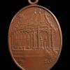เหรียญโบสถ์ หลังยันต์ดวง หลวงพ่อจรัญ วัดอัมพวัน สิงห์บุรี