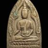 เหรียญรุ่นแรก พระพุทธชินราช หลังเรียบ อ.วิริยังค์ วัดธรรมมงคล กทม. ปี2510