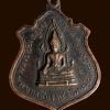 เหรียญพระพุทธชินราช หลัง9รัชกาล จ.พิษณุโลก ปี2514