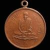เหรียญพระอุปัชฌาย์กรัก วัดอัมพวัน จังหวัดลพบุรี ปี2469