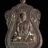 เหรียญเสมาหลวงปู่เจียม อติสโย วัดอินทราสุการาม จ.สุรินทร์ ปี2522