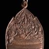 เหรียญพระพุทธพนมรุ้ง ( ทับหลังนารายณ์บรรทมสินธุ์ ) จ.บุรีรัมย์ ปี2532