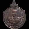 เหรียญกรมหลวงชุมพรหลังกงจักร กองทัพเรือสร้าง