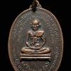 เหรียญสังฆราช สุก ไก่เถื่อน วัดราชสิทธิธาราม(วัดพลับ) กทม. ปี2516 หลวงปู่โต๊ะปลุกเสก