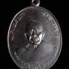 เหรียญแจกผ้าป่า หลวงพ่อแดง วัดเขาบันไดอิฐ จ.เพชรบุรี ปี 2516