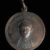เหรียญ สมเด็จพระเจ้าตากสินมหาราช กรุงสยาม