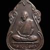 เหรียญหลวงพ่อตุ๋ย วัดอนงคาราม กทม. ปี 2521