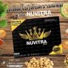 นูวิตร้า Nuvitra