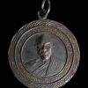เหรียญกงจักรหลวงพ่อสด หลังพระแก้วมรกต วัดปากน้ำ กทม.