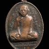 เหรียญรุ่นแรกพระสมุห์วิโรจน์ วัดคอไห จ.ชัยนาท ปี2515