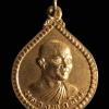 เหรียญหลวงพ่อทิม วัดช้างให้ จ.ปัตตานี ปี2520 พระอาจารย์นอง วัดทรายขาวปลุกเสก