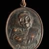 เหรียญรุ่น2 ครูบากองแก้ว วัดต้นยางหลวง จ.เชียงใหม่ ปี 2521