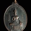 เหรียญพระพุทธพระประทานพร วัดถ้ำเสือ จ.กาญจนบุรี