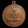 เหรียญกลม หลวงปู่เม่ง วัดบางสะแกใน กทม. ปี 2506