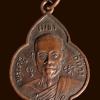 เหรียญพระครูเมธาธิการ หลังหลวงพ่อเกิด วัดโพธิ์บัลลังก์ จ.ราชบุรี ปี2523