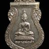 เหรียญหลวงพ่อดำ วัดหนัง ธนบุรี กทม. ปี 2512 หลวงพ่อเงิน-หลวงปู่โต๊ะ ปลุกเสก