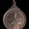 เหรียญสมเด็จบวรราชเจ้ามหาสุรสิงหนาท หลังยันต์ ปี2521 หลวงปู่โต๊ะปลุกเสก