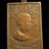 เหรียญพิมพ์ขี่ไก่ พระครูถาวรธรรมสาร (พระอาจารย์ แสวง) วัดลาดทราย จ.อยุธยา พ.ศ.2519 พิมพ์ขี่ไก่