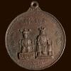 เหรียญที่ระลึกศาลลูกศร จ.ลพบุรี ปี2522