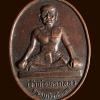 เหรียญเจ้าพ่อหอกลอง ธนบุรี กทม. มูลนิธิไลออนตากสินกรุงเทพจัดสร้าง