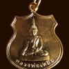 เหรียญรุ่นสร้างพระเจดีย์ หลวงพ่อเหลือ วัดสร้อยทอง นนทบุรี