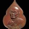 เหรียญรุ่นพิทักษ์สันติราษฏร์ เนื้อทองแดง หลวงปู่ดุลย์ วัดบูรพาราม จ.สุรินทร์ ปี2521