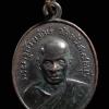 เหรียญรุ่นแรกพระครูสังฆรักษ์(หลวงพ่อเริ่ม) วัดต้นสน จ.ชลบุรี ปี 2505