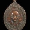 เหรียญหลวงปู่เครื่อง วัดเทพสิงหาร จ.อุดรธานี ปี 2520