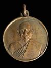 เหรียญเจ้าคุณอรัญณประเทศคณาจารย์(ลี อินทโชโต) วัดหลวงอรัญ จ.สระเเก้ว รุ่นเเรก ปี 2478