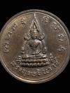 เหรียญพระพุทธชินราช พิธีจักรพรรดิ์ มหาพุทธาภิเษก จ.พิษณุโลก ปี 2515