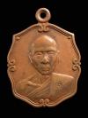 เหรียญรุ่นแรก หลวงพ่อเพี้ยน วัดเกริ่นกฐิน จ.ลพบุรี