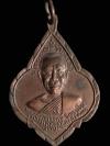 เหรียญหลวงพ่อรักษ์ วัดน้อยแสงจันทร์ จ.สมุทรสงคราม ปี2506