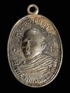 เหรียญพระอาจารย์นิยม เจ้าคณะตำบลหนองไม้แดง วัดอู่ตะเภา จ.ชลบุรี