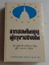 จากฮอนโนลูลูสู่กรุงวอชิงตัน Journey to Washington (หนังสือแปลชุด เสรีภาพ เล่มที่ 76) / แจ็ค แบลล์ Jack Bell / กุลยา สำเนา