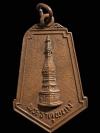 เหรียญพระธาตุพนม ที่ระลึกการประชุมสมาคมพุทธศาสนาทั่วราชอานาจักร ครั้งที่ 26 จ.นครพนม ปี2521