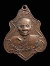 เหรียญปาดตาล หลวงปู่ยิ้ม วัดเจ้าเจ็ดใน จ.อยุธยา ปี 2521