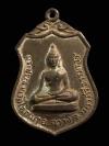 เหรียญพระประธานวัดโคกเมรุ อ.ฉวาง จ.นครศรีธรรมราช ปี 2517